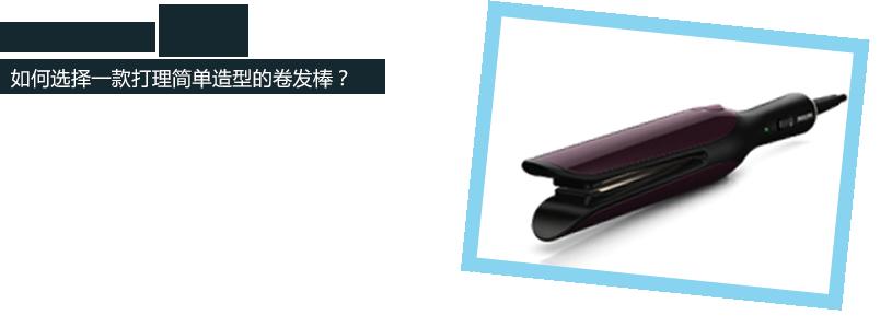 如何选择一款打理简单造型的卷发棒